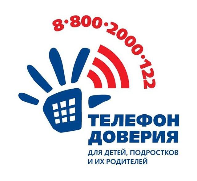 Телефон доверия Щёлково